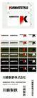 日本川崎制铁株式会社0003,日本川崎制铁株式会社,世界CI大全,川崎制铁株式会社 川崎制铁 英文 标志