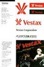 贝斯塔克司0001,贝斯塔克司,世界CI大全,Vestax 株式会社 机器 生产工人 女性