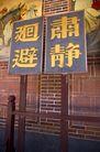中国风0027,中国风,中国传统,牌扁 文字 墙壁