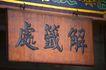 中国风0029,中国风,中国传统,