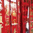 新年0020,新年,中国传统,新年 对联 悬挂