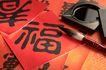 新年0036,新年,中国传统,毛笔 墨汁 文字