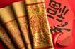 新年0039,新年,中国传统,八卦 纸钱 图案