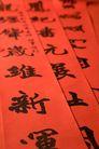 新年0043,新年,中国传统,对联