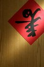 新年0074,新年,中国传统,春字 倒贴 习惯