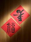 新年0075,新年,中国传统,福祉 幸福 生活