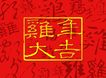 欢快节日0048,欢快节日,中国传统,鸡年大吉