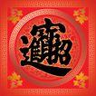 欢快节日0066,欢快节日,中国传统,招财 进宝 文字