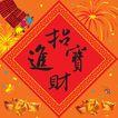 欢快节日0069,欢快节日,中国传统,炮竹 春节 喜庆