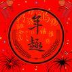 欢快节日0070,欢快节日,中国传统,年趣 新春 庆祝