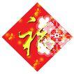 欢快节日0078,欢快节日,中国传统,福字 金色 字面