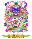 欢快节日0079,欢快节日,中国传统,金龙 献端 吉祥