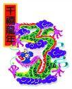 欢快节日0081,欢快节日,中国传统,形象 生动 象征