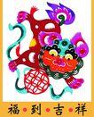 欢快节日0087,欢快节日,中国传统,吉祥 祝福 舞动