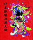 欢快节日0091,欢快节日,中国传统,年画 武将 祈福