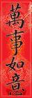 欢快节日0099,欢快节日,中国传统,门联 红纸 成语