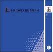 事务用品VI模板0080,事务用品VI模板,商业VI设计模板,中国 石油 化工
