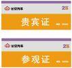 事务用品VI模板0081,事务用品VI模板,商业VI设计模板,标志 凭证 模板