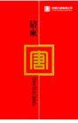 事务用品VI模板0093,事务用品VI模板,商业VI设计模板,请柬 红色 封面