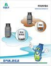 事务用品VI模板0117,事务用品VI模板,商业VI设计模板,液化气 气瓶 燃气