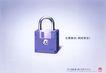 信息通讯服务广告0116,信息通讯服务广告,广告,锁 备份 安全