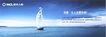 信息通讯服务广告0126,信息通讯服务广告,广告,关爱 人生 海面 帆船 新华人寿