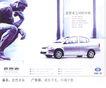 信息通讯服务广告0129,信息通讯服务广告,广告,思想者 思想 对视 车身 视野