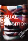 彭波作品0005,彭波作品,广告,彩绘 错觉 学生 涂鸦 设计作品展