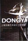 彭波作品0027,彭波作品,广告,上海东雅艺术工程有限公司 公司名称 英文名称`