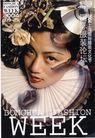 彭波作品0037,彭波作品,广告,美女 封面女郎 花朵