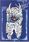 格巴特.施瓦作品0073,格巴特.施瓦作品,广告,花纹 幻想 抽象