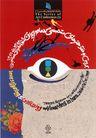 格巴特.施瓦作品0078,格巴特.施瓦作品,广告,眼睛 睁开 视野