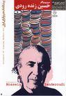 格巴特.施瓦作品0082,格巴特.施瓦作品,广告,人物 背景 闻名