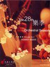 节目广告0013,节目广告,广告,音乐 季节 梅花 概念 元素