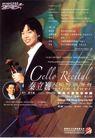 节目广告0014,节目广告,广告,秦立巍 名人 演奏 香港 大提琴 作品