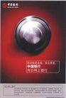 金融保险广告0011,金融保险广告,广告,保险 安全 设施 银行 利益