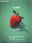 金融保险广告0018,金融保险广告,广告,甜蜜 草莓 爱情 美味 理财