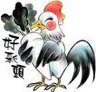 鸡,恭贺庆典,时尚卡通,