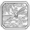 凤纹0961,凤纹,中国民间艺术,