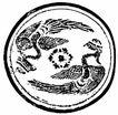 凤纹0998,凤纹,中国民间艺术,