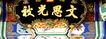 北京名胜0089,北京名胜,中国民间艺术,文字 说明 标题