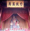古代建筑0091,古代建筑,中国民间艺术,庙宇 寺庙 神像