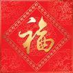 004,吉祥生肖,中国民间艺术,福 幸福 方框 底纹 金色