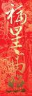 圣诞新年0001,圣诞新年,中国民间艺术,福星 祝福 福
