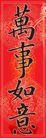 圣诞新年0003,圣诞新年,中国民间艺术,如意 祝愿 节日 喜气 彩头