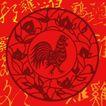 圣诞新年0009,圣诞新年,中国民间艺术,鸡 草书 隶书 行书 楷书