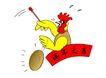 圣诞新年0010,圣诞新年,中国民间艺术,漫画 敲锣 棒槌 庆祝 卡通