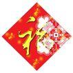 圣诞新年0012,圣诞新年,中国民间艺术,福到 字体 书法