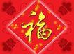 圣诞新年0013,圣诞新年,中国民间艺术,底纹 菱形 福气