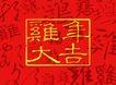 圣诞新年0016,圣诞新年,中国民间艺术,鸡年 大吉大利 印章